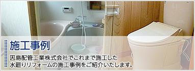 合併浄化槽・水廻りリフォーム施工事例